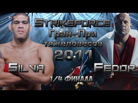 ГРАН-ПРИ В ТЯЖЕЛОМ ВЕСЕ Strikeforce:ФЕДОР vs. СИЛВА.Первые четвертьфиналы