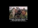 Народный фильм 2017 Верните Родину 1 2 3 части генерал Петров Ефимов Путин Мегре Задорнов
