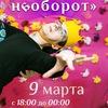 9 марта- День наоборот в Динамике
