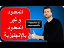 المعدود وغير المعدود بالانجليزية - countable uncountable