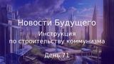 День 71 - Инструкция по строительству коммунизма - Новости Будущего (Советское Телевидение)