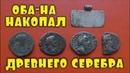 НАКОПАЛ ДРЕВНЕГО СЕРЕБРА! Поиск золота, монет и древних артефактов с XP DEUS