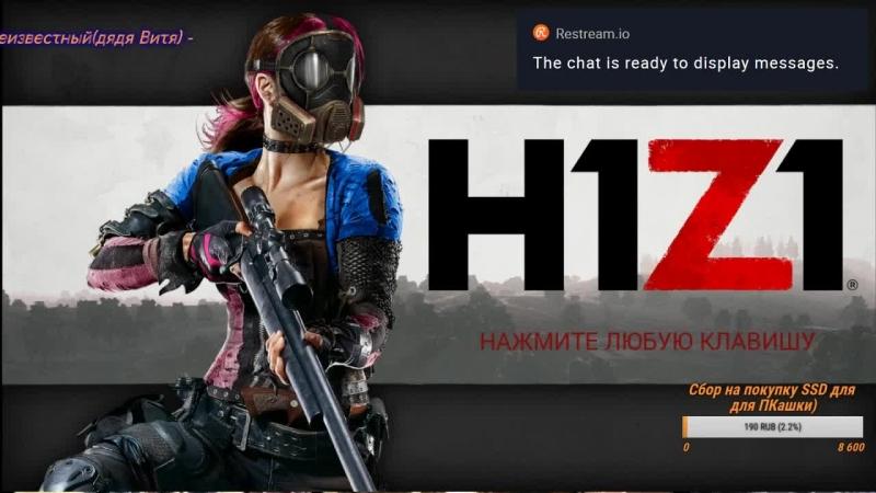 H1Z1 Кас и компания