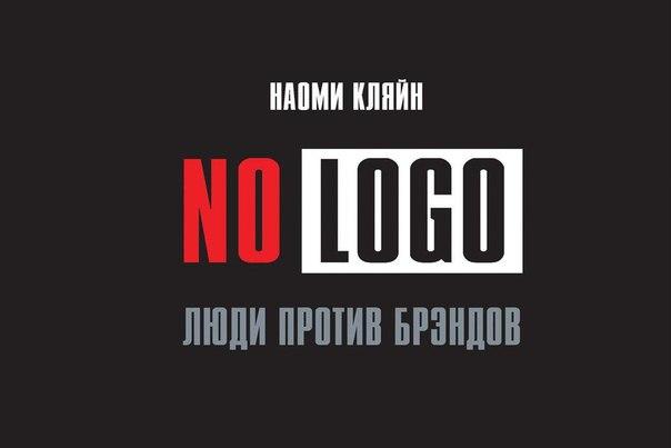 Наоми Кляйн «No Logo. Люди против брендов».Это одновременно серьезно