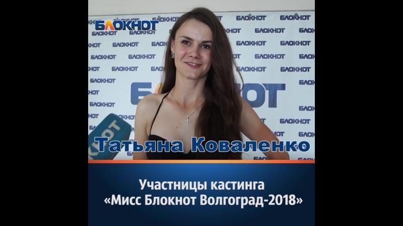 Участницы кастинга Мисс Блокнот Волгоград 2018 Елизавета Васильева и Татьяна Коваленко
