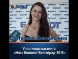 Участницы кастинга «Мисс Блокнот Волгоград-2018» Елизавета Васильева и Татьяна Коваленко.
