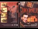 Людоед (1 серия) (1991)