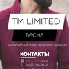 TM LIMITED | Интернет-магазин одежды