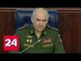 Удар по Сирии перехвачена 71 ракета из 103 - Россия 24