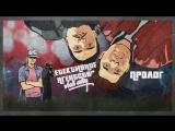 Детективное Агентство Vice City:Пролог