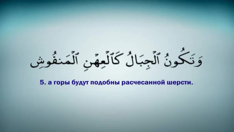 101 сура аль Кария (Великое бедствие).mp4