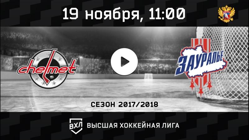 Челмет Челябинск - Зауралье Курган