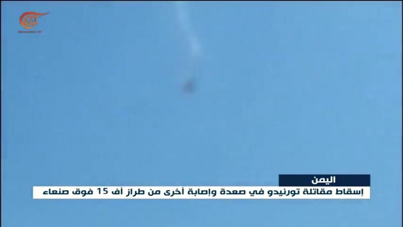 Йемен 09.01.18: ПВО Йемена сбили истребитель «Торнадо» саудитов! Это уже 2-ой за сутки самолёт!