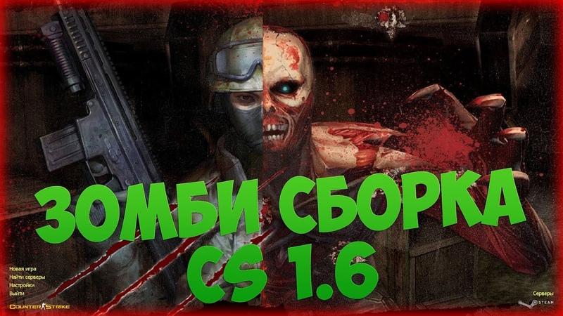 Зомби сборка КС 1.6 — CS 1.6 в стиле Zombie!