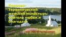 Покрово Тервенический монастырь обитель любви и благодати
