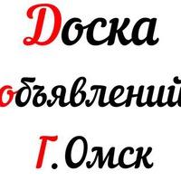 Доска объявлений омск работа гостиница  частные объявления