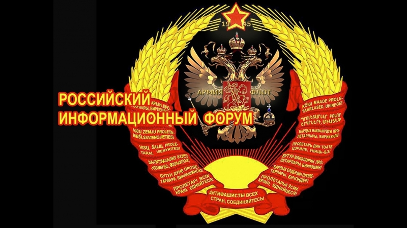 Огромная Имперская ДЕРЖАВА Национальная Идеология внутри кажого РУССКОГО НАРОДА