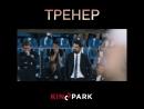 «Тренер» - уже в Kinopark!