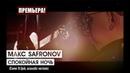МАКС SAFRONOV - Спокойная ночь (Cover КИНО/В.Цой, acoustic version)