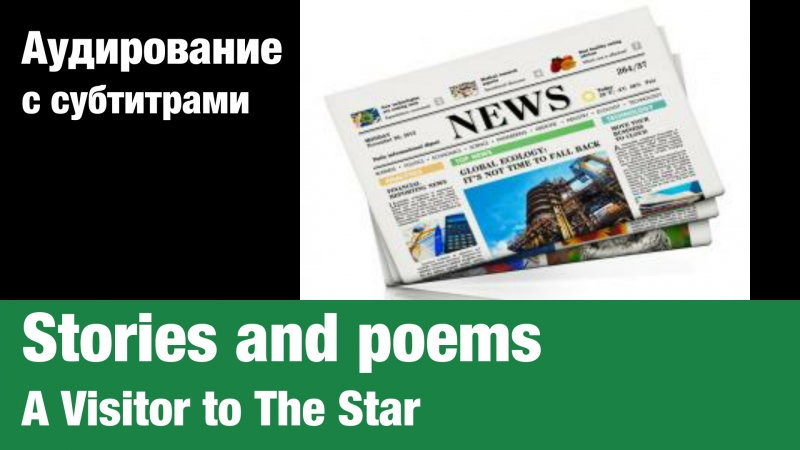 Stories and poems — A Visitor to The Star | Суфлёр — аудирование по английскому языку