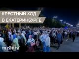 В Екатеринбурге прошел крестный ход в память царской семьи
