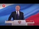 Присяга президента РФ В.В. Путина