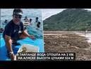 В Тайланде вода отошла на 2 км. На Аляске цунами 524 м. № 664
