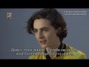 Интервью Тимоти для «BAFTA Guru» (русские субтитры)