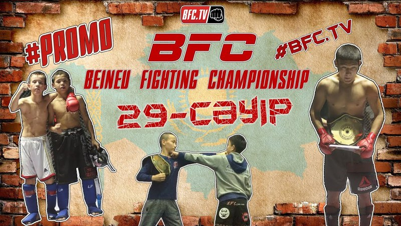 BFC 4 ЖУЫРДА/BEINEU MMA/BEINEU FIGHTING CHAMPIONSHIP/