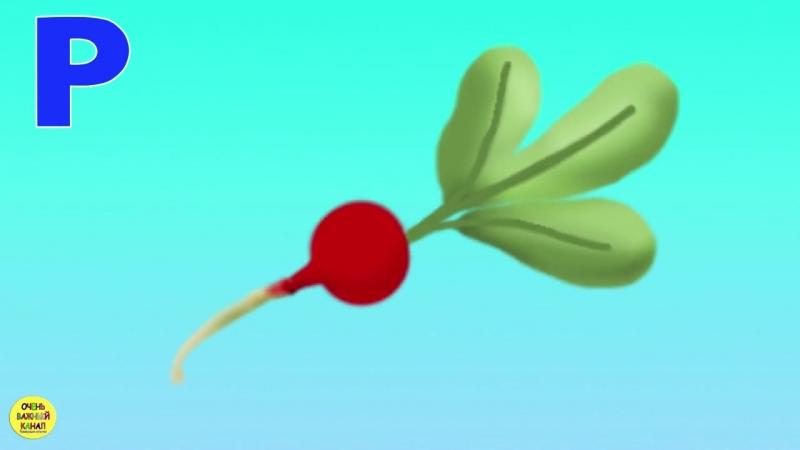 Азбука для малышей. Буква Р. Учим буквы вместе. Развивающие мультики для детей - Подпишитесь на нас -vk.com/teremok_tv