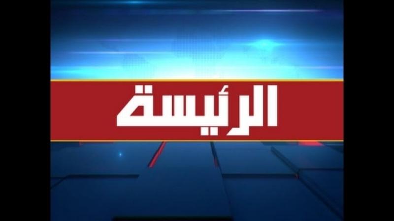 نشرة أخبار الثامنة والنصف الرئيسة 16-02-2018