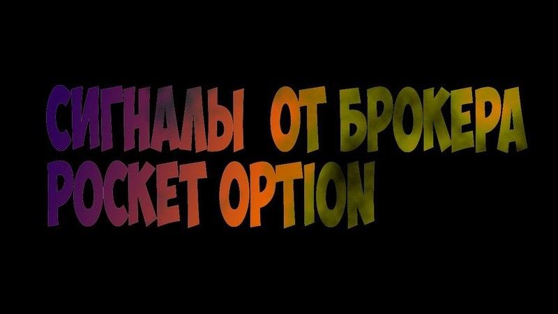Сигналы от брокера Pocket option как заработать деньги в интернете без вложений