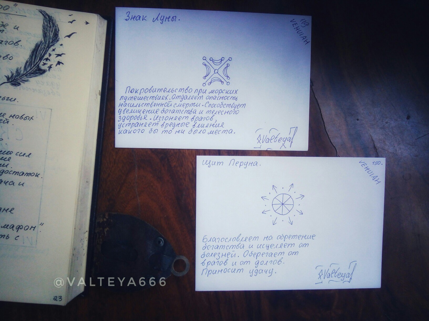 Рунограмма - Конверты с магическими программами от Елены Руденко. Ставы, символы, руническая магия.  - Страница 6 0tH0OpGNzB8