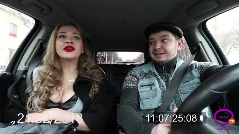 Таксист Русик. Девушка феминистка