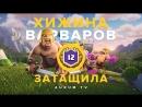 AuRuM TV ХИЖИНА ВАРВАРОВ ТАЩИТ КАК ЭТИМ ИГРАТЬ   CLASH ROYALE