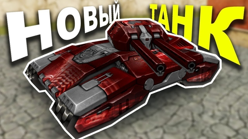 Танки Онлайн|MagicTanks (LP372)[ДЖАГГЕРНАУТ ВЫШЕЛ!ТЕСТИРУЕМ НОВЫЙ РЕЖИМ НА ТЕСТОВОМ СЕРВЕРЕ!]