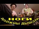 Ноги должны дышать / Городок / Олеников и Стоянов / Прикол / Смешное видео