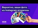 Ваши фото из Instagram вторичны