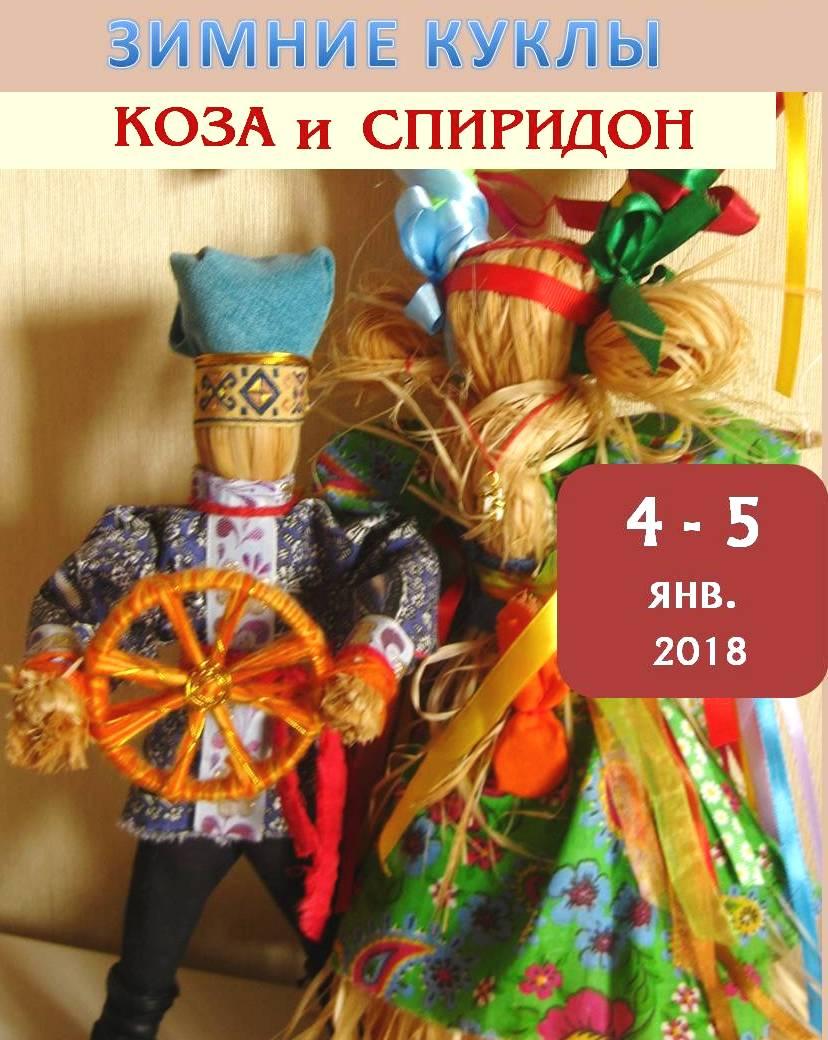 Афиша Калуга Зимние куклы в СФЕРЕ. 4-5 янв.
