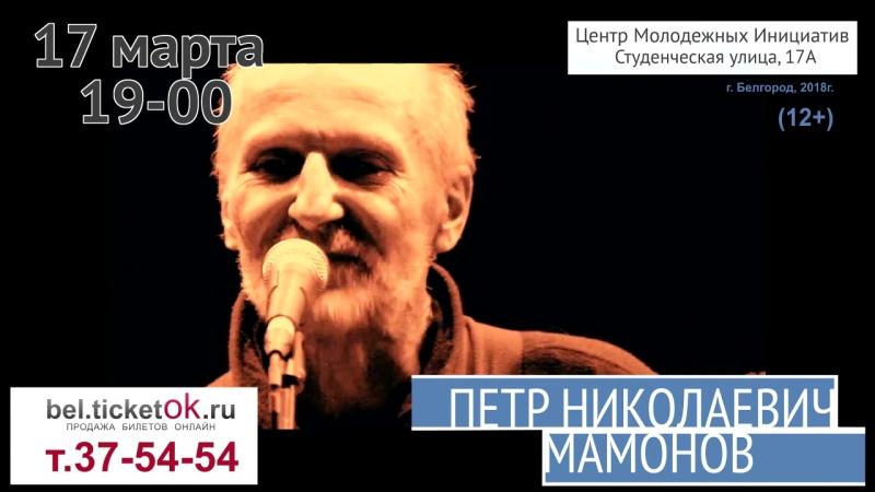 Мамонов в Белгороде