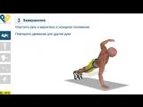 Тренировка груди_ Push-Ups With Torso Rotation