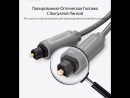 Волоконно-оптический кабель типа TOSLINK.