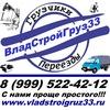 "Грузчики во  Владимире ""ВладСтройГруз33"""