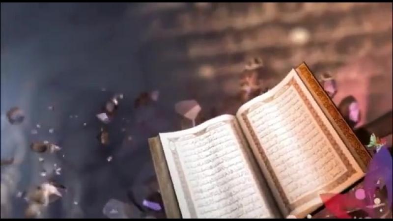 Он Милосерд_ Он Магомету_Открыл сияющий Коран,_Да притечём и мы ко свету,_И да п ( 360p ).mp4