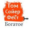 Том Сойер Фест - Богатое