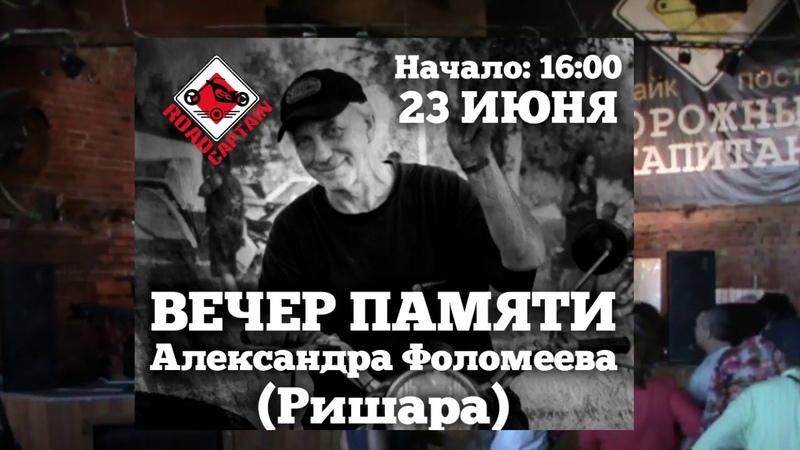 В Сумерках Вечер памяти Александра Фоломеева Ришара