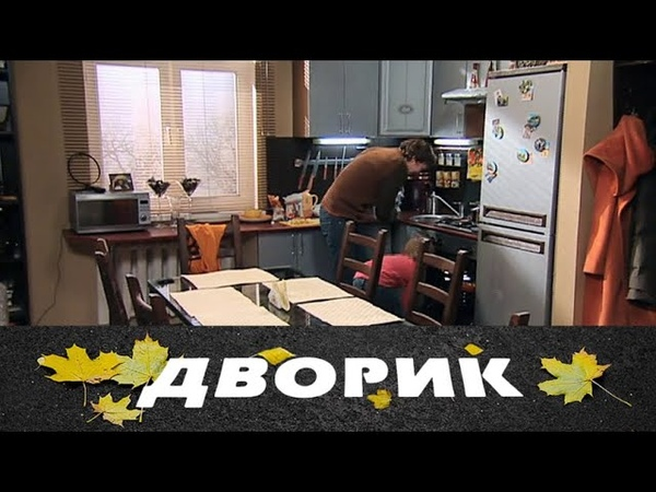 Дворик 60 серия 2010 Мелодрама семейный фильм @ Русские сериалы