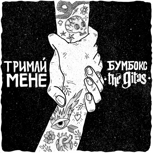 Бумбокс альбом Тримай мене (Acoustic Version) [feat. The Gitas]