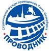 Студенческие отряды проводников Санкт-Петербурга