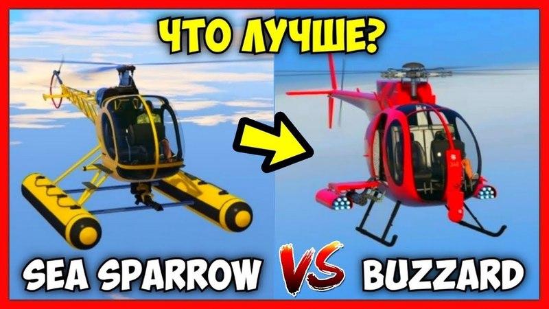 GTA 5 Online SEA SPARROW vs BUZZARD (Что лучше)